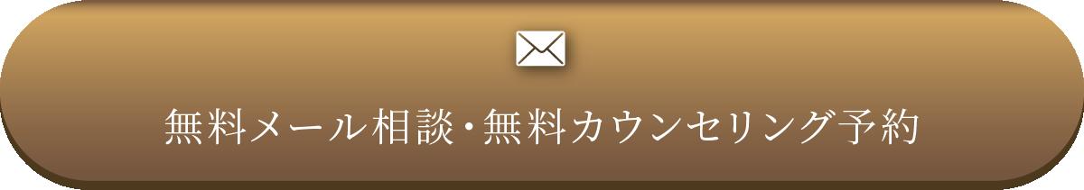 無料メール相談・無料カウンセリング予約