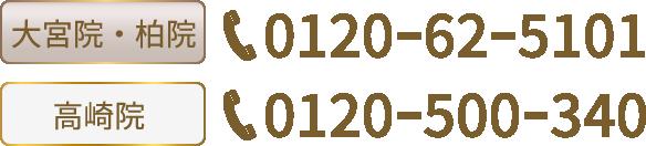 大宮院・柏院 0120-62-5101 高崎院 0120-500-340